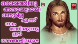 Njan Karayumbozhum # Christian Devotional Songs Malayalam 2018