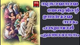 Nasrayente Naamam # Christian Devotional Songs Malayalam 2018