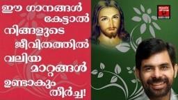 Kester Malayalam Christian Songs # Christian Devotional Songs Malayalam 2018