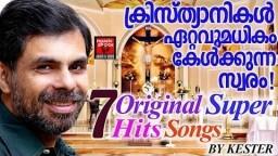 വി.കുർബാനയിൽ ആലപിക്കുന്ന ഗാനങ്ങൾ,കെസ്റ്റർ പാടിയ കുർബാനഗീതങ്ങൾ # Christian Devotional Songs 2017