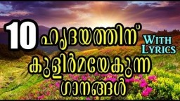 ♪10 Heart Cooling Songs With Lyrics-Malayalam Christian Songs♪