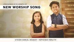 Abhishekathode | Christian Worship Song | Steven Samuel Devassy | Hephzibah Renjith | Bineeth Joy ©