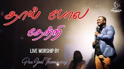 Tamil Worship Songs [2018] | Thai Pola Thetri | Joel Thomasraj | Tamil Christian Songs