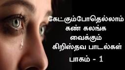கண்ணீர் விட வைக்கும் கிறிஸ்தவ பாடல்கள் பாகம் -1 | Tearful Christian Songs in Tamil