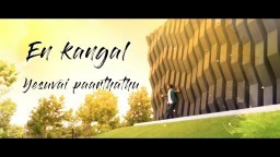 En Kangal / Jasper Philip / New Tamil Christian Song 2018