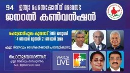 IPC General Convention 2018 | Live | Kumbanad | Day 1