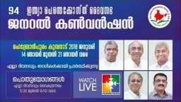 IPC General Convention 2018 | Live | Kumbanad | Sunday worship