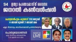 IPC General Convention 2018 | Live | Kumbanad | Day 2