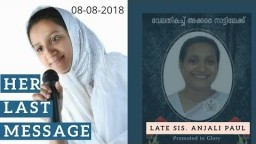 Late Sis. ANJALI PAUL | LAST MESSAGE | 08-08-2018