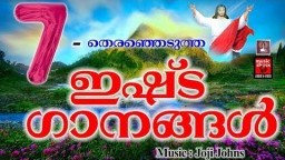 Ishta Ganagal # Christian Devotional Songs Malayalam 2018 # HIts Of Joji Johns