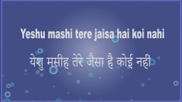 Yeshu Masi Tere Jaisa Koyi Nahi - Hindi Christian Worship Song Lyrics
