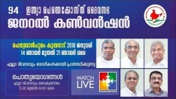 IPC General Convention 2018 | Live | Kumbanad | Morning Meeting | 20.01.2018