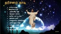 Tamil Christian - கடல் கடந்து சென்றாலும்