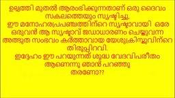 വേദവിപരീതവും ദൈവദൂഷണവും Pastor Anil Kodithottam വക
