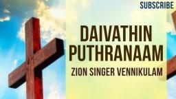 Because he lives - Daivathin Puthranaam - Zion Singers Vennikulam