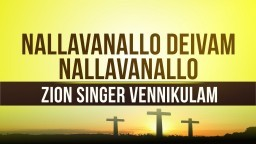 Nallavanallo Deivam Nallavanallo - Zion Singers Vennikulam