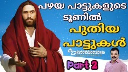 Old is Gold like Tune Malayalam Christian devotional songs New 2018 Part 2
