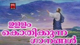 Ullam Kothikkunna Ganangal # Christian Devotional Songs Malayalam 2018 # Most Favourite Songs