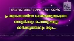 Prathyashayoditha | EVERGREEN Super Hit Malayalam Christian Devotional Song