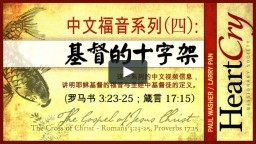 中文福音系列(四):基督的十字架(罗马书3:23-25;箴言17:15)Chinese Gospel Series (4): The Cross of Christ (Romans 3:23-25; Proverbs 17:15)