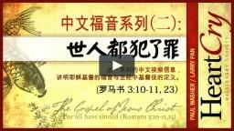 中文福音系列(二):世人都犯了罪(罗马书3:10-11,23)Chinese Gospel Series (2): The world has sinned (Romans 3:10-11, 23)