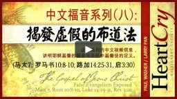 中文福音系列(八):揭发虚假的布道法(马太7;罗马书10:8-10;路加14:25-31;启3:20) Chinese Gospel Series (8): Exposing False Evangelism (Matthew 7; Rom