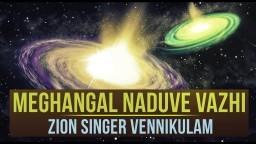 Meghangal Naduve Vazhi - Zion Singer Vennikulam