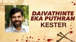 Daivathinte Eka Puthran - Kester