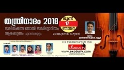 EXODUS TV Live : തന്ത്രിനാദം 2018 (Musical Evening)