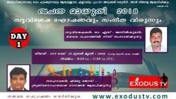 EXODUS TV Live : Vachana Madhuri / വചന മാധുരി 2018 [Day-1]