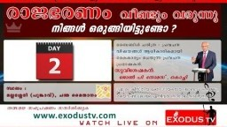 EXODUS TV Live : Gospel Meeting / രാജഭരണം വീണ്ടും വരുന്നു, നിങ്ങൾ ഒരുങ്ങിയിട്ടുണ്ടോ? [Day-2]