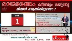EXODUS TV Live : Gospel Meeting / രാജഭരണം വീണ്ടും വരുന്നു, നിങ്ങൾ ഒരുങ്ങിയിട്ടുണ്ടോ? [Day-1]