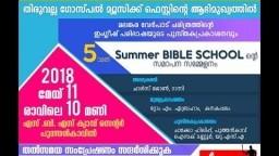 Exodus TV Live : 5th Summer Bible School Closing Ceremony / സമാപന സമ്മേളനവും പുസ്തക പ്രകാശനവും