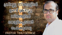 Malayalam Christian Messages | Christ in You | Pr. TINU GEORGE