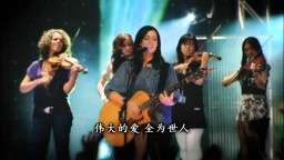 Hillsong - 我们的神 (This Is Our God)