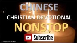 HEART TOUCHING CHINESE CHRISTIAN DEVOTIONAL SONGS NONSTOP