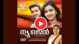 Malayalam Christian Movie - New GEN