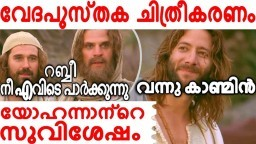 Jesus Malayalam Movie | Malayalam Christian Devotional Movie