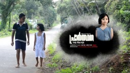 പ്രാർത്ഥന the prayer- Malayalam Short Film by third eye media
