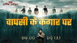 """Hindi Christian Movie 