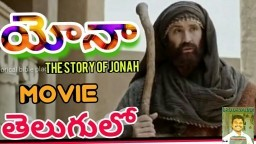 Telugu Christian bible movie jonah తెలుగులో