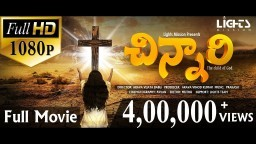 Chinnari Full Movie Telugu Christian Film (English Subtitles) || LightsMission || Arava Vijaya Babu