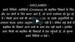 (भाग-6) सेवा के दान - Ministry Gifts - Joseph Paul Hindi Gospel
