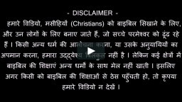 (भाग-5) संवाद - वक्ता का दान - Communicational gifts - Joseph Paul Hindi Gospel
