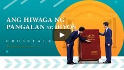 """Crosstalk – """"Ang Hiwaga ng Pangalan ng Diyos"""" (Tagalog Gospel Video)"""