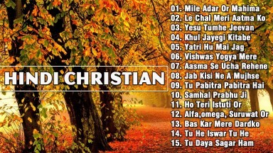 Hindi Christian Old vs New Collection - Indian Christian Songs