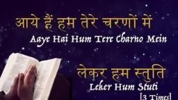 Hindi Christian Song
