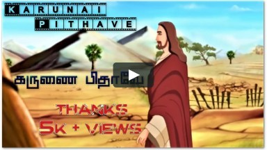 New Tamil Christian Songs 2018 Karunai Pidhavae