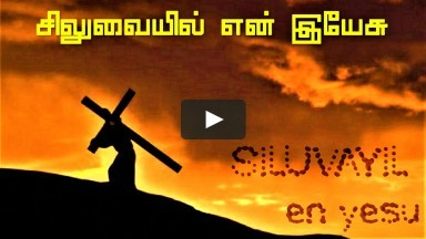 Tamil Christian Songs 2018 HD Latest | Siluvayil en yesu | Family Of God Music | Heart Touching
