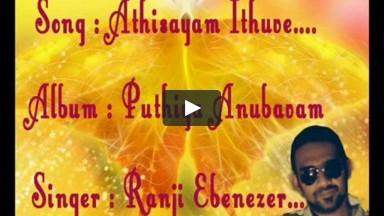 Tamil Christian Songs - Premji Ebenezer - Athisayam Ithuve (Sung by Ranji ebenezer)